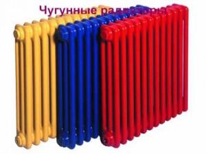 окрашенные чугунные батареи мс 140 500