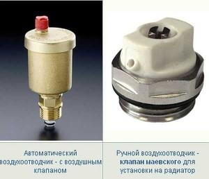автоматический и ручной клапан отопления