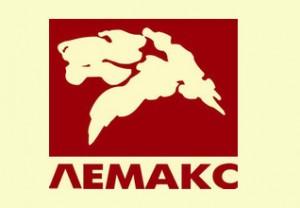 бренд лемакс