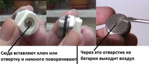спуск воздуха при помощи крана маевского