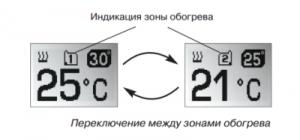 двухзонный терморегулятор